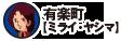 有楽町 ミライ・ヤシマ