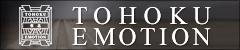 TOHOKU EMOTION|東北エモーション