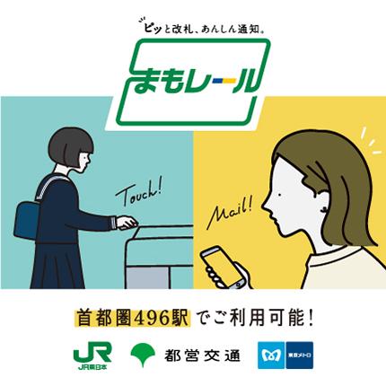 駅 ネット アプリ