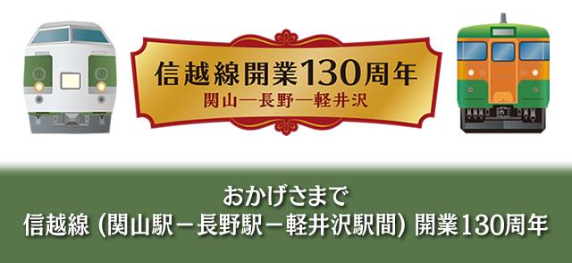 JR東日本旅客鉄道株式会社 長野...