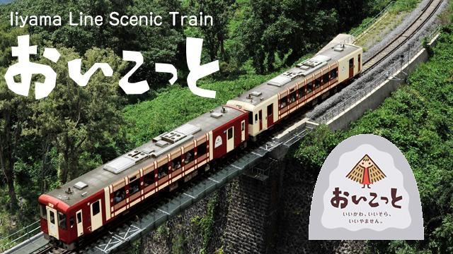 Trip To Hakuba And Nozawa Onsen Jr East Nagano Tourist