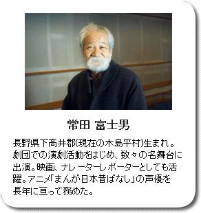常田富士男の画像 p1_11