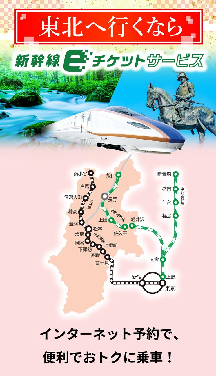 チケット 使い方 e 新幹線 「えきねっと(新幹線eチケット)」「タッチでGO!」で新幹線に乗ろう!
