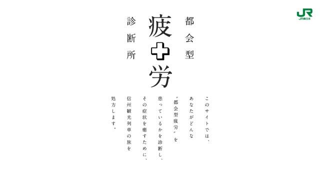 https://www.jreast.co.jp/nagano/tokaigatahirou/img/og.jpg