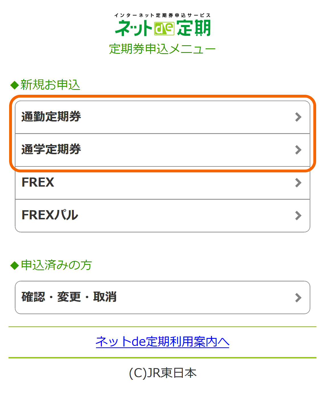 jr 北海道 定期 券 払い戻し