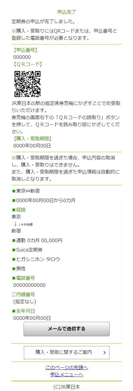 定期 コロナ 東日本 Jr 券 払い戻し