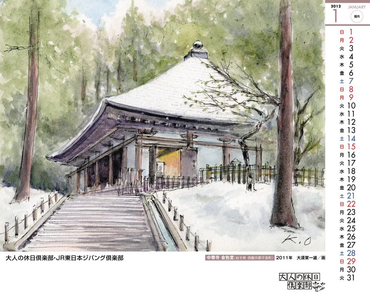 カレンダー jr東日本 大人の休日倶楽部 カレンダー : ... JR東日本 (East Japan Railway Company