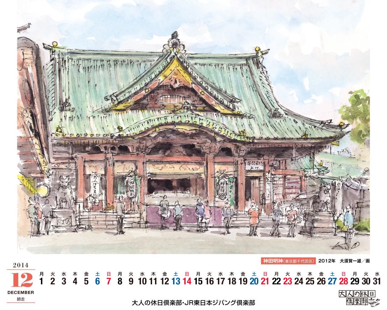 カレンダー jr東日本 大人の休日倶楽部 カレンダー : Printable Calendar Templates
