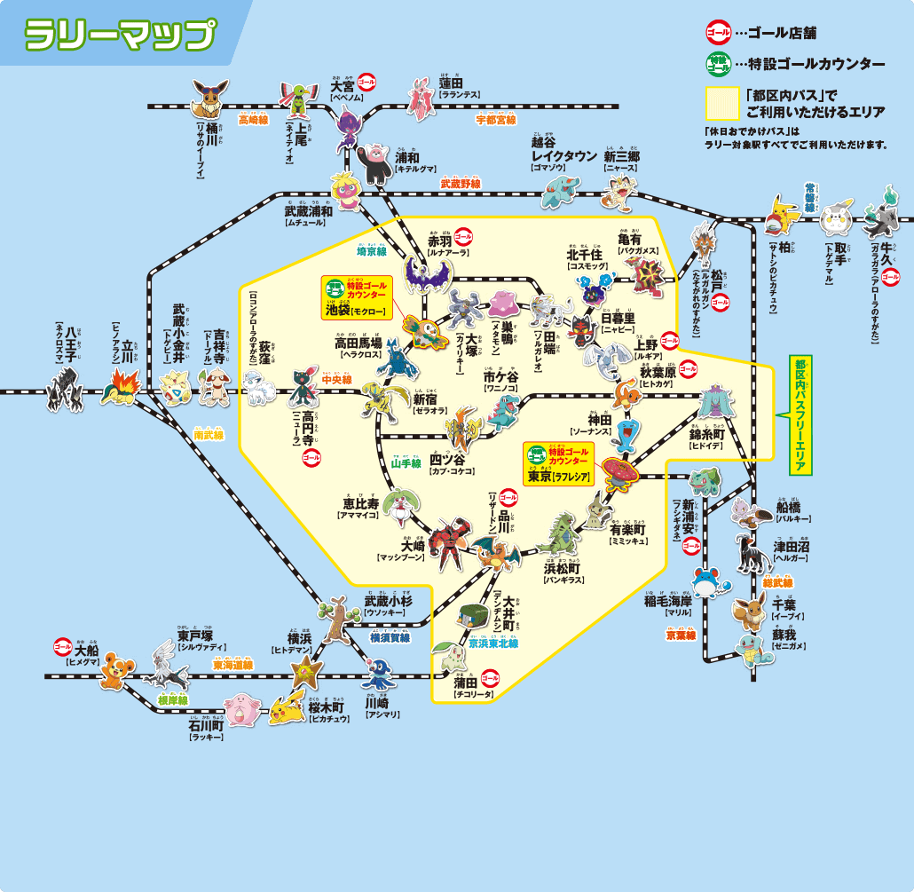 http://www.jreast.co.jp/pokemon-rally/img/popup_rallymap/map.png