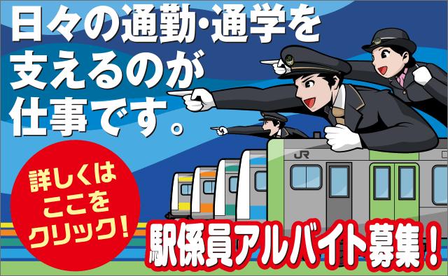 駅係員アルバイト採用:JR東日本