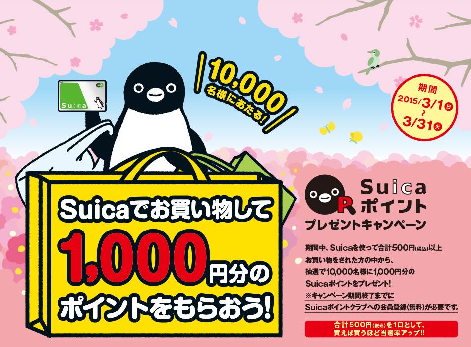 JR東日本 SUICAポイントプレゼントキャンペーン
