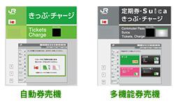 自動券売機・多機能券売機の画像