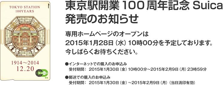 東京駅開業100周年記念Suica 発売のお知らせ 専用ホームページのオープンは2015年1月28日(水)10時00分を予定しております。今しばらくお待ちください。インターネットでの購入のお申込み 受付期間:2015年1月30日(金)10時00分~2015年2月9日(月)23時59分 郵送での購入のお申込み 受付期間:2015年1月30日(金)~2015年2月9日(月)(当日消印有効)