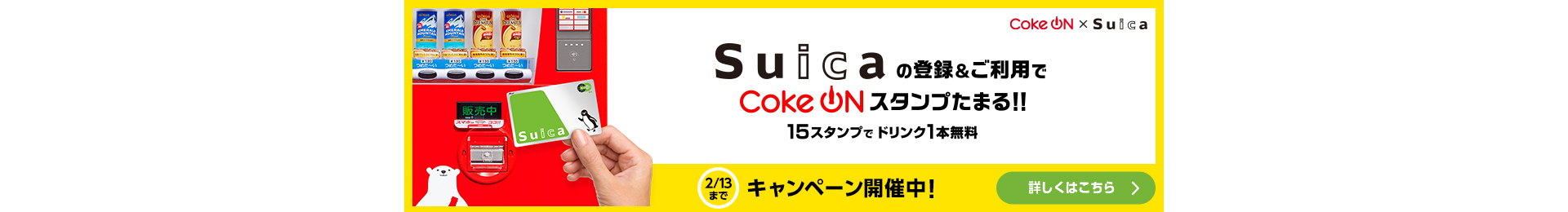 「Coke ON IC × Suica Coke ONでSuicaを使おう!」キャンペーン