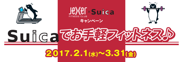 Jexer×Suicaキャンペーン Suicaでお手軽フィットネス♪