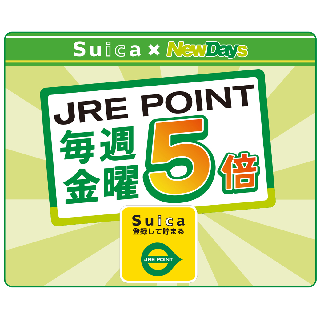 Suica×NewDays JRE POINT 毎週金曜5倍