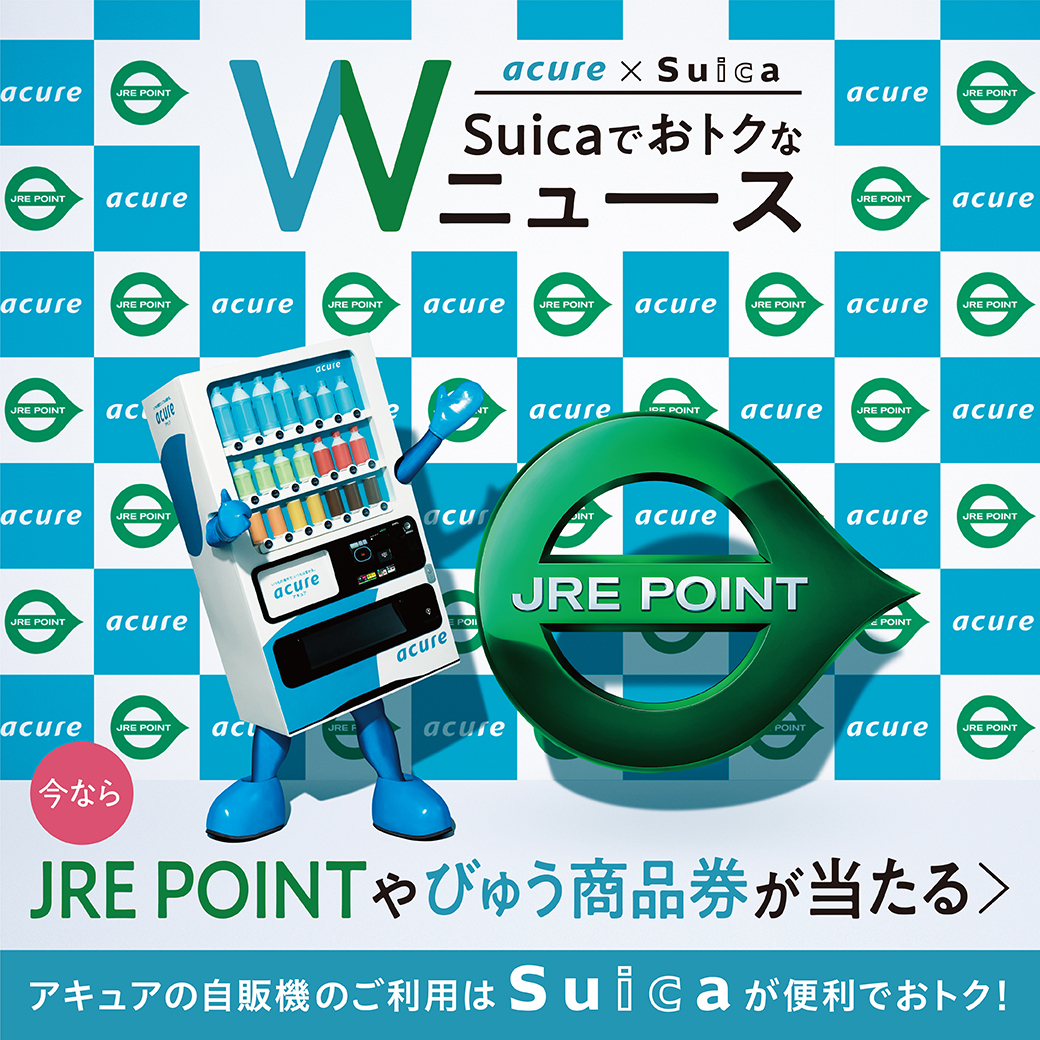 acure×Suica SuicaでおトクなWニュース