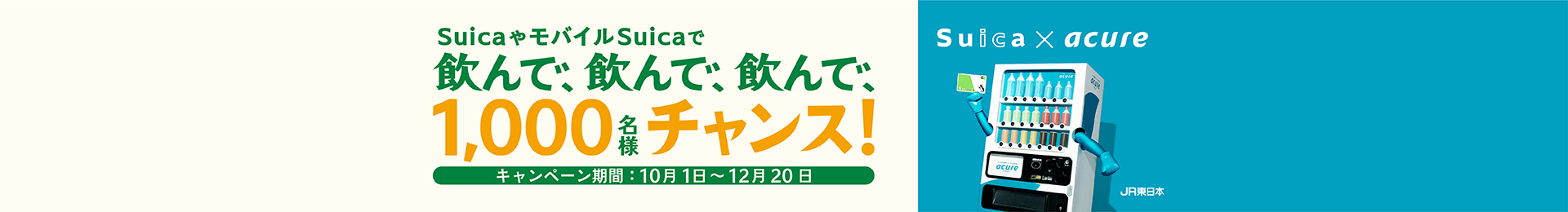Suica × acure 「飲んで、飲んで、飲んで1,000名様チャンス!」キャンペーン