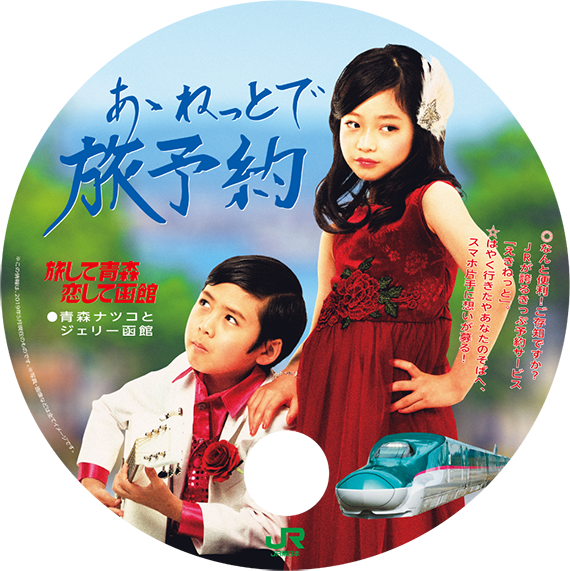 https://www.jreast.co.jp/tabikoi/img/uchiwa_b_omote.png