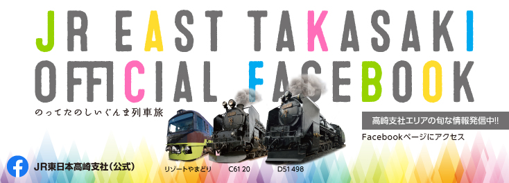 JR EAST TAKASAKI OFFICIAL FACEBOOK