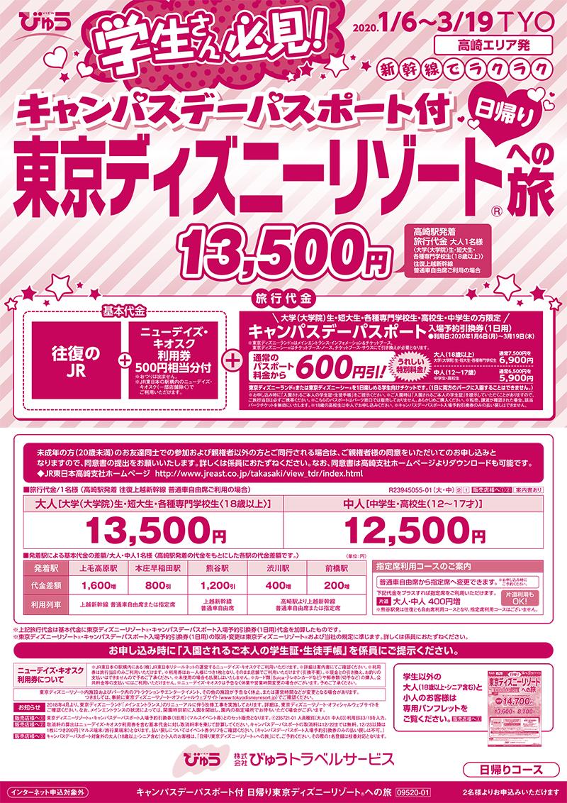 東京ディズニーランド 新幹線