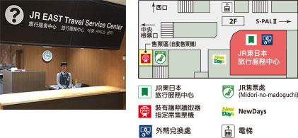 JR東日本旅行服務中心 - 仙台站