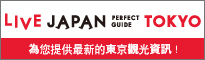 LIVE JAPAN PERFECT GUIDE TOKYO(出現於新視窗。)