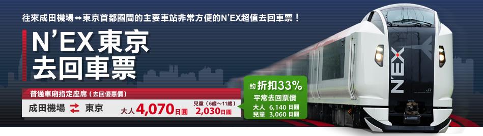 N'EX東京去回車票 – 往來成田機場⇔東京首都圈間的主要車站非常方便的N'EX超值去回車票!