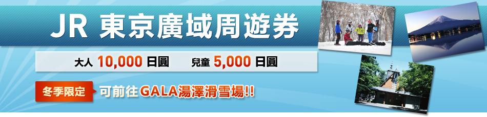 NEW JR東京廣域周遊券 – 11月19日開始銷售! 大人:10,000日圓 兒童:5,000日圓 冬季限定 可前往GALA湯澤滑雪場!!