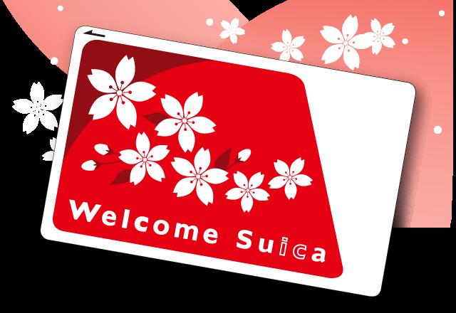 新幹線 切符 suica