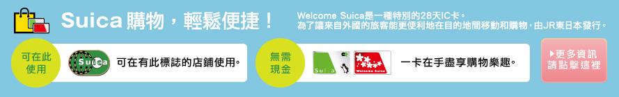 Suica購物,快樂便捷! 不需現金即可輕鬆購物