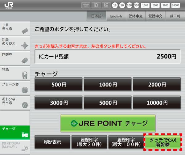 チャージ金額選択画面 イメージ