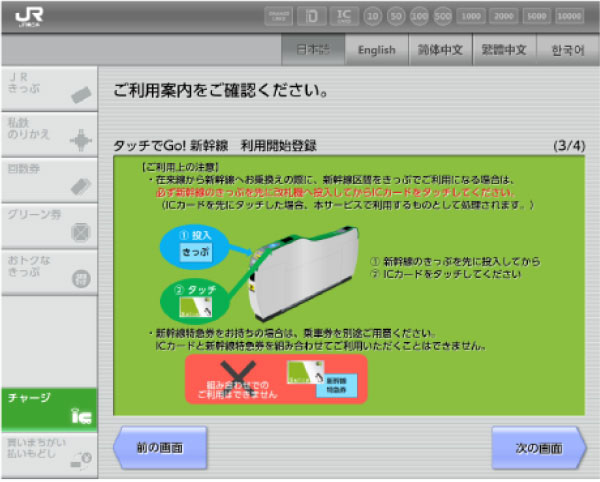 ご利用方法 | タッチでGo!新幹線...