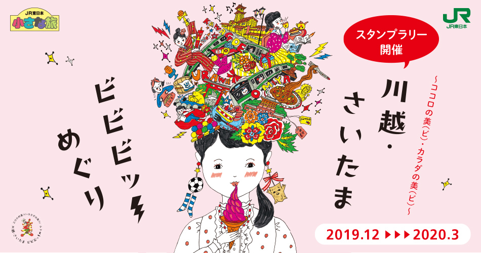 jr 東日本 スタンプ ラリー 2020