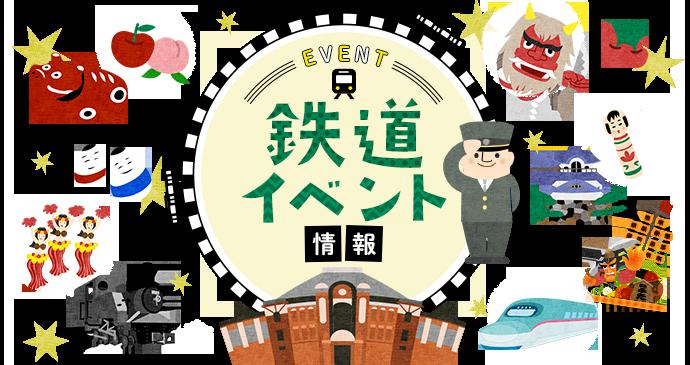鉄道イベント情報:JR東日本